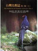 (二手書)台灣鳥類誌第二版(上) [精裝]