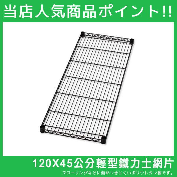 層架 網片【J000H】 120X45Cm層架網板單片(附夾片)(三色) MIT台灣製 完美主義