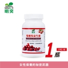 【明奕】蔓越莓益生菌(30粒/瓶)-1瓶-私密保養,可搭配酵素、蘆薈、益生菌、膠原蛋白使用-有現貨