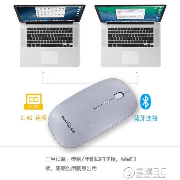 無線藍芽雙模滑鼠 充電無聲靜音蘋果macbook air筆記本電腦女生薄  電購3C