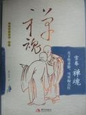 【書寶二手書T3/宗教_XBO】禪機菩提叢書(雪卷)-禪魂_簡體_張志軍