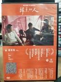挖寶二手片-P19-022-正版DVD-華語【歸來的人】-王興洪 吳可熙(直購價)