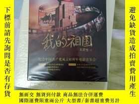 二手書博民逛書店罕見我的祖國紀念中國共產黨成立95週年電影音樂會。光盤Y6338