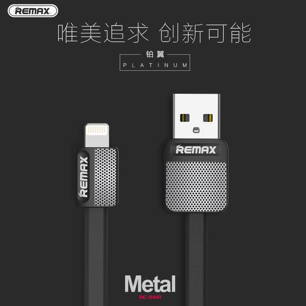【世明國際】REMAX 蘋果鉑翼傳輸/充電數據線