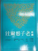 【書寶二手書T1/大學文學_GGS】新譯老子想爾注_顧寶田