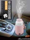 汽車車載空氣凈化器車內車用消除異味香薰器車上多功能噴霧加濕器 交換禮物