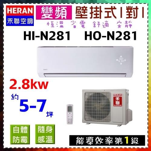 CSPF新節能更省電【禾聯冷氣】2.8KW 5~7坪旗艦型變頻壁掛式冷專型《HI-N281/HO-N281》全機三年保固