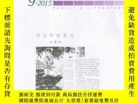 二手書博民逛書店罕見人民文學(2015年3月號)Y199111 出版2015