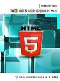 TQC+ 網頁程式設計認證指南-HTML 5