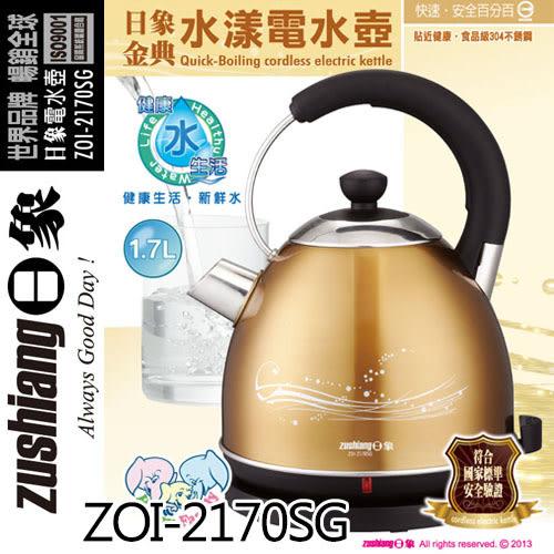 Zushiang 日象 ZOI-2170SG 1.7L 金典 水漾 電水壺