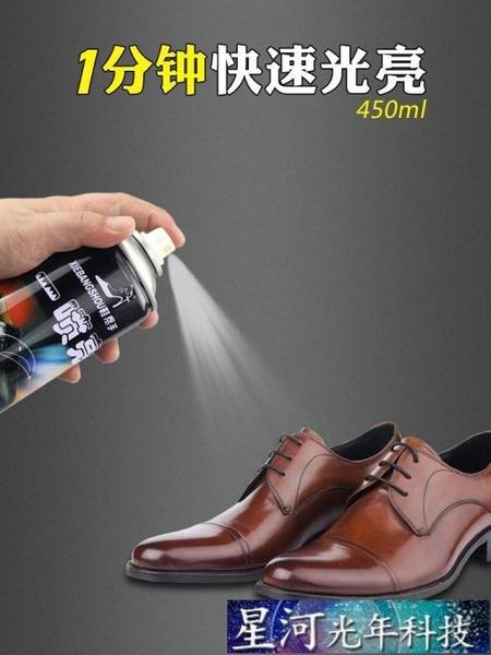 清潔劑 皮革護理劑皮鞋清潔上光無色通用真皮保養油液體鞋油噴劑擦鞋神器 星河光年