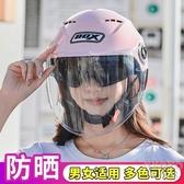 電動車頭盔男女通用夏季防曬雙鏡片電瓶車輕便式安全帽 京都3C