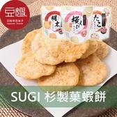 【豆嫂】日本零食 SUGI 杉製菓 多風味蝦餅(櫻花蝦/明太子)