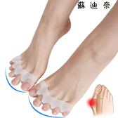 大腳趾矯正器五指分趾器可穿鞋