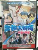 挖寶二手片-Y30-008-正版DVD-動畫【雷頓大冒險 永遠的歌姬】-日語發音