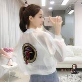涼感上衣 2019新款夏裝防曬衣女仙女韓版學生薄款透氣沙發長袖開衫外套短款 3色S-XL