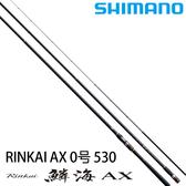 漁拓釣具 SHIMANO 19 鱗海 AX 0-53 [磯釣竿]