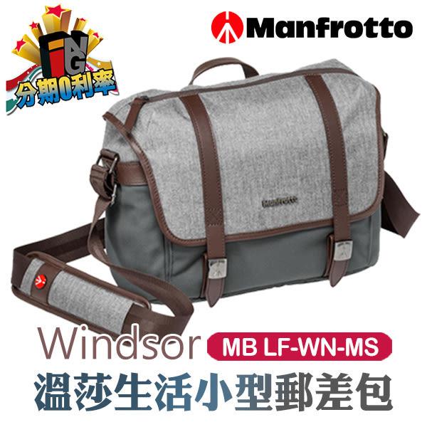 【24期0利率】Manfrotto MB LF-WN-MS 溫莎生活系列 小型郵差包 相機包 正成公司貨