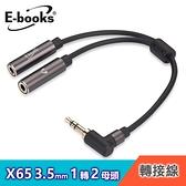 【E-books】X65 一對二耳機音源線