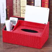 多功能面巾盒創意客廳茶幾遙控器收納盒家用抽紙盒歐式餐巾紙抽盒