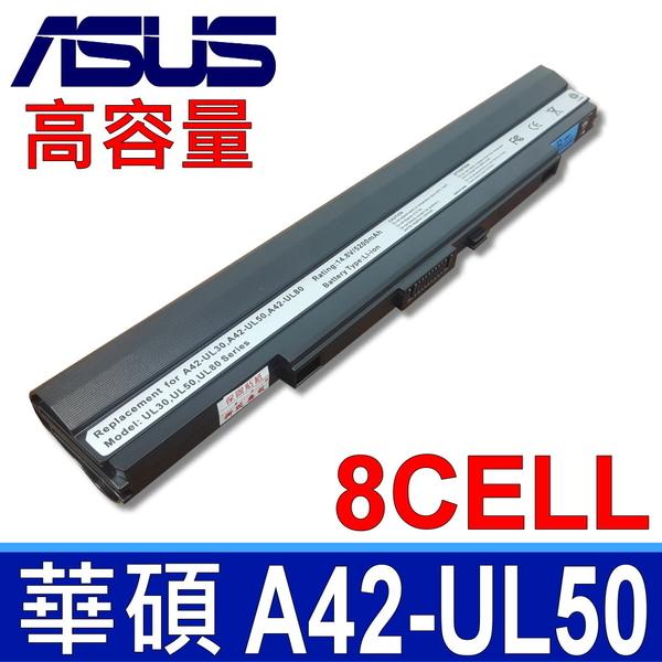 華碩 ASUS A42-UL50 原廠規格 電池 PRO34J PRO4H PRO89 PRO5G PRO89 PRO5G PROGAG PRO5GVS PRO5GVT PL30 PL30J PL30JT