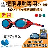 【SABLE黑貂】GX-100極限運動泳鏡+GX-1極限運動偏光鏡片 (請備註左右眼150~1000度)