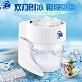 當當衣閣-全自動刨冰機家用小型電動綿綿冰雪花冰沙機手搖商用奶茶店碎冰機 220VYYJ