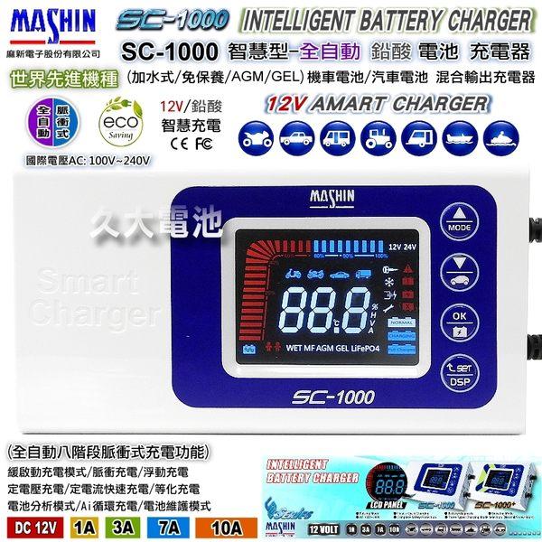 ✚久大電池❚ 麻新電子 SC1000 脈衝式充電器 免拆電池充電器 KT1206 SC600 進階版 超越 KS1210