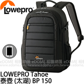 LOWEPRO 羅普 Tahoe BP 150 黑 黑色 泰壺 後背包 (6期0利率 免運 台閔科技公司貨) 太湖 相機包 LP36892