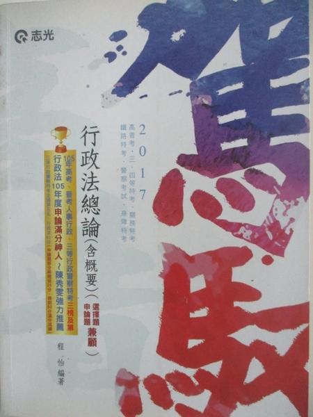 【書寶二手書T3/進修考試_DQU】行政法總論(含概要)_程怡
