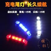 自行車尾燈USB充電山地車配件后警示燈夜騎【橘社小鎮】
