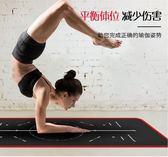 瑜伽墊 瑜伽墊初學者加厚加寬加長防滑健身墊男女瑜珈墊毯igo  瑪麗蘇精品鞋包
