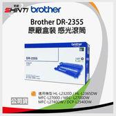 Brother DR-2355 原廠感光滾筒光鼓 適用 HL-L2320D/L2360DN/HL/L2365DW/MFC-L2700DW/L2740DW