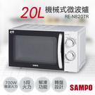 【聲寶SAMPO】20L機械式轉盤微波爐 RE-N820TR