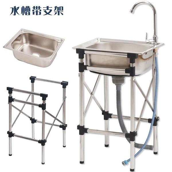 洗菜盆單槽不銹鋼廚房水槽洗菜池簡易水池帶支架家用洗手盆洗碗槽  ATF  全館鉅惠