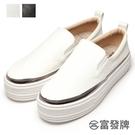 【富發牌】厚底低調皮質懶人鞋-黑/白 1...
