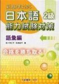 (二手書)新基準對應日本語能力試驗對策語彙編2級