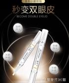 抖音同款韓國雙眼皮定型霜雙眼皮貼持久自然隱形雙眼皮神器仙女貼 創時代