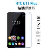 【飛兒】保護螢幕 HTC U11 Plus 正面 玻璃貼 亮面 玻璃膜 2.5D 9h 鋼化玻璃貼 049