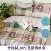 【eyah】台灣製寬幅精梳棉新式兩用被雙人加大床包五件組-趣格玩具收纳