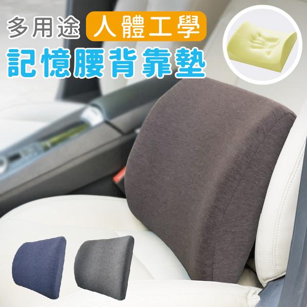 多用途人體工學記憶腰背靠墊 護腰 汽車靠墊