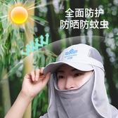 防蚊帽防蚊帽遮臉防曬帽子夏季透氣防風遮陽帽折疊便攜戶外釣魚帽子 嬡孕哺