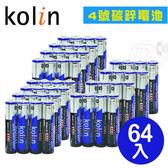 《一打就通》KOLIN歌林環保碳鋅電池4號AAA (64入)
