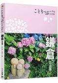 鎌倉.江之電小伴旅 修訂二版:co Trip21