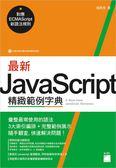 最新 JavaScript 精緻範例字典:對應 ECMAScript 新語法規則