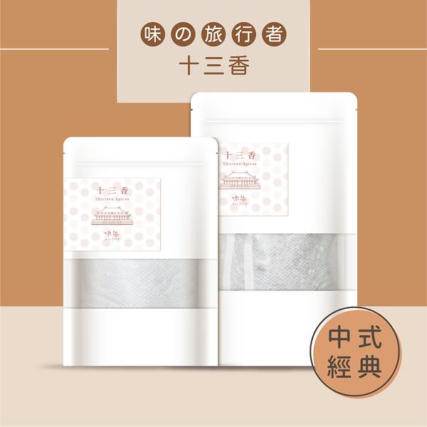 【味旅私藏】|經典十三香滷包|Thirteen-Spices|綜合香料系列