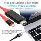 Type-C轉HDMI高畫質影音轉接線 ...