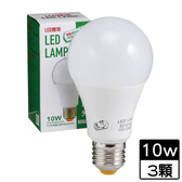 3件超值組最划算 LED省電燈泡-白光(10W)【愛買】