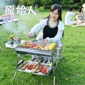 原始人燒烤爐燒烤架戶外家用不銹鋼木炭3人-5人燒烤工具全套碳烤 NMS 蘿莉小腳丫