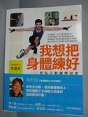【書寶二手書T3/養生_XFQ】我想把身體練好:把私人教練帶回家_李恩至